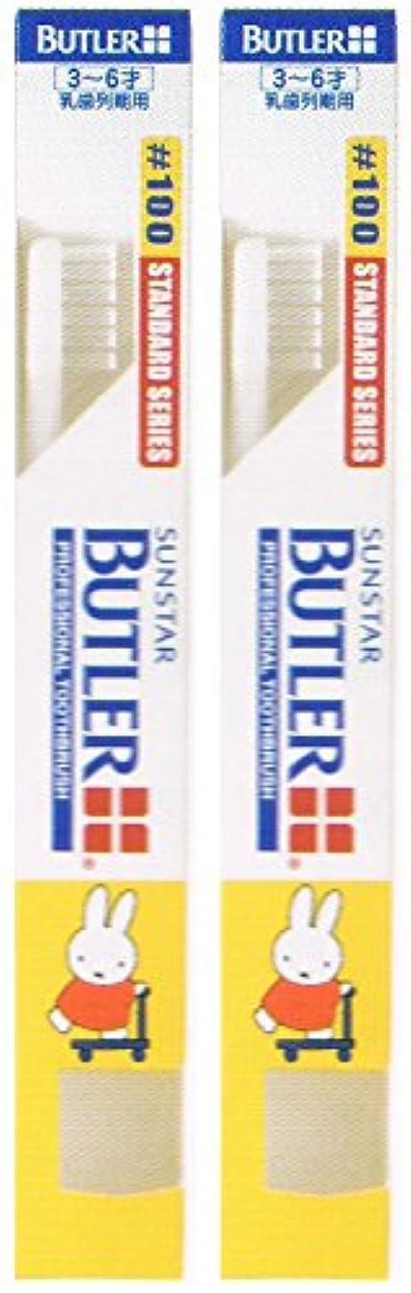 サンスター バトラー コドモ歯ブラシ #100 キャップ付き【2本セット】