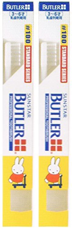 代表して屋内ジョガーサンスター バトラー コドモ歯ブラシ #100 キャップ付き【2本セット】