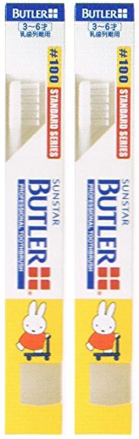 ナイロン元気な支配するサンスター バトラー コドモ歯ブラシ #100 キャップ付き【2本セット】