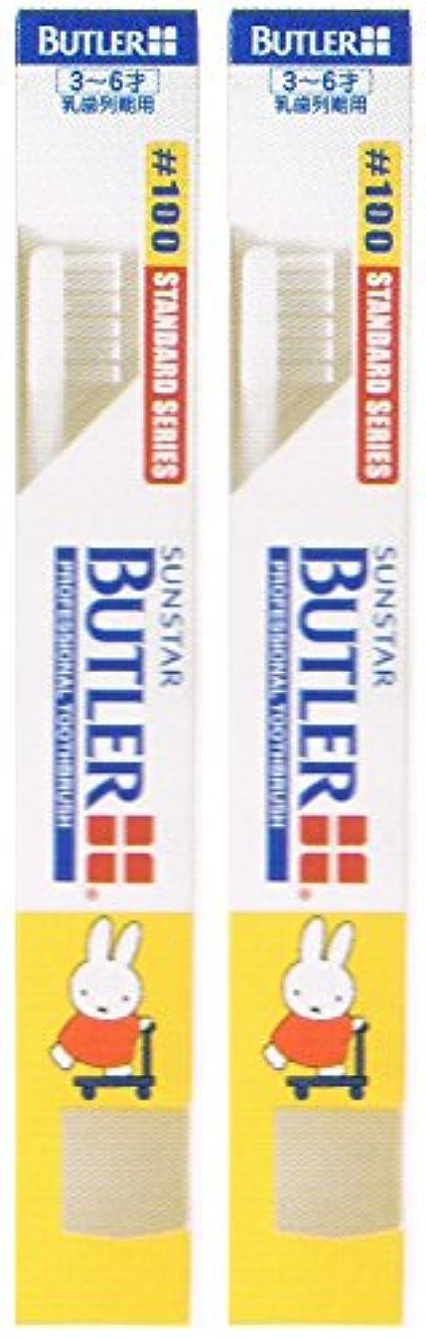 どこ公式マーキーサンスター バトラー コドモ歯ブラシ #100 キャップ付き【2本セット】