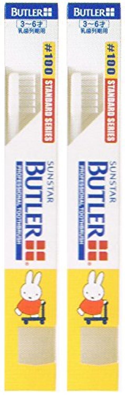金銭的に対応コジオスコサンスター バトラー コドモ歯ブラシ #100 キャップ付き【2本セット】