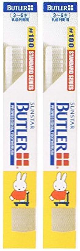 正当化する忌避剤収縮サンスター バトラー コドモ歯ブラシ #100 キャップ付き【2本セット】