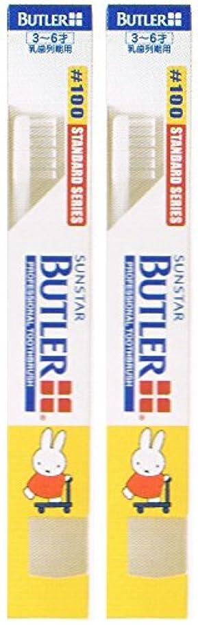 ヒントマエストロバランスのとれたサンスター バトラー コドモ歯ブラシ #100 キャップ付き【2本セット】