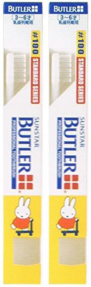 幻想的主導権コックサンスター バトラー コドモ歯ブラシ #100 キャップ付き【2本セット】