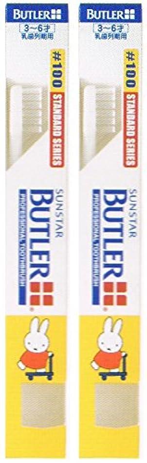 トラフィック意義キャンディーサンスター バトラー コドモ歯ブラシ #100 キャップ付き【2本セット】