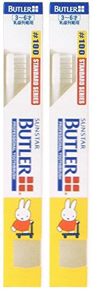 リラックス凍結キャプテンサンスター バトラー コドモ歯ブラシ #100 キャップ付き【2本セット】