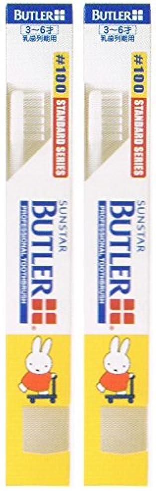 合わせて受粉するハーネスサンスター バトラー コドモ歯ブラシ #100 キャップ付き【2本セット】