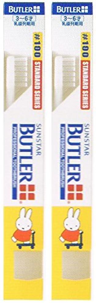 スキー野生手配するサンスター バトラー コドモ歯ブラシ #100 キャップ付き【2本セット】