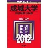 成城大学(経済学部・法学部) (2012年版 大学入試シリーズ)