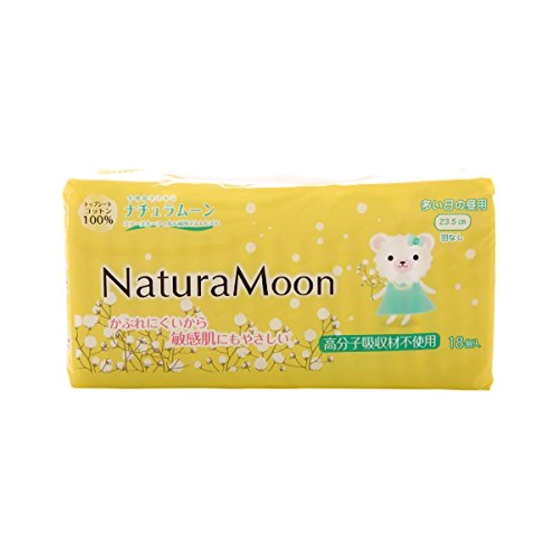 リル高潔なもっともらしい(ナチュラムーン)Natura Moon 生理用ナプキン 多い日の昼用(羽なし) 18個入