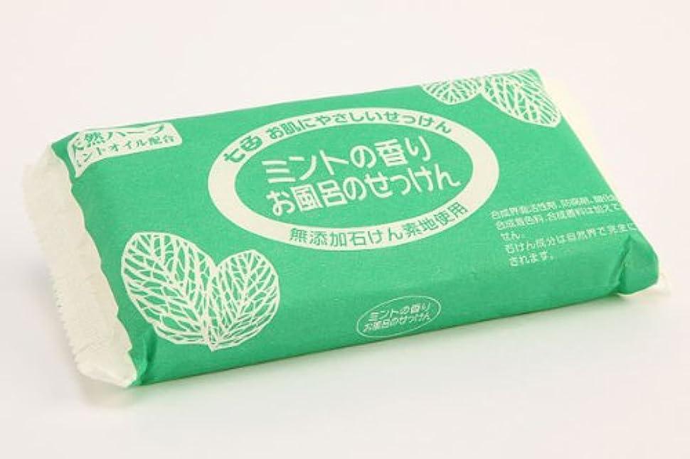 ハンディキャップ野菜不要まるは油脂化学 七色石けん ミントの香りお風呂の石けん3P 100g×3個パック