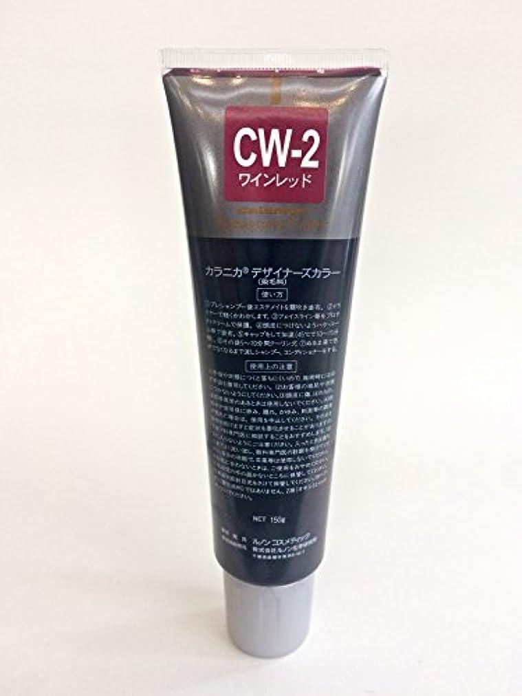 白いフェッチ収穫日本製!酸性タイプ(マニュキュア) デザイナーズカラー 発色性に優れ、ツヤ?感触が良く、色落ちがしにくいカラー剤? (CW-2ワインレッド)