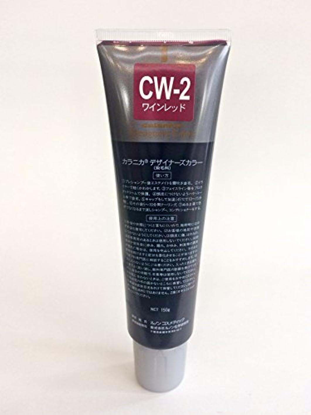 取り出すカウント空白日本製!酸性タイプ(マニュキュア) デザイナーズカラー 発色性に優れ、ツヤ?感触が良く、色落ちがしにくいカラー剤? (CW-2ワインレッド)