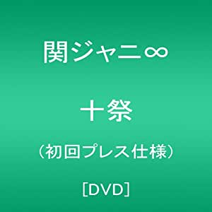 十祭(初回プレス仕様) [DVD]