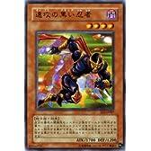 【遊戯王カード】 速攻の黒い忍者 【ウルトラ】 EE2-JP007-UR