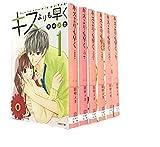 キスよりも早く 文庫版 コミック 1-6巻セット (白泉社文庫)