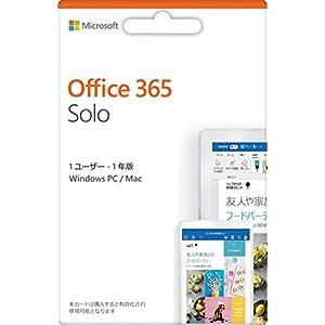 Microsoft Office 365 Solo (最新 1年版)|カード版|Win/Mac/iPad|インストール台数無制限| メーカー主催3000円キャッシュバック実施中(12/25まで