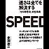 速さは全てを解決する 『ゼロ秒思考』の仕事術