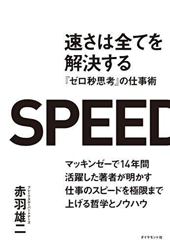 速さは全てを解決する 『ゼロ秒思考』の仕事術の詳細を見る