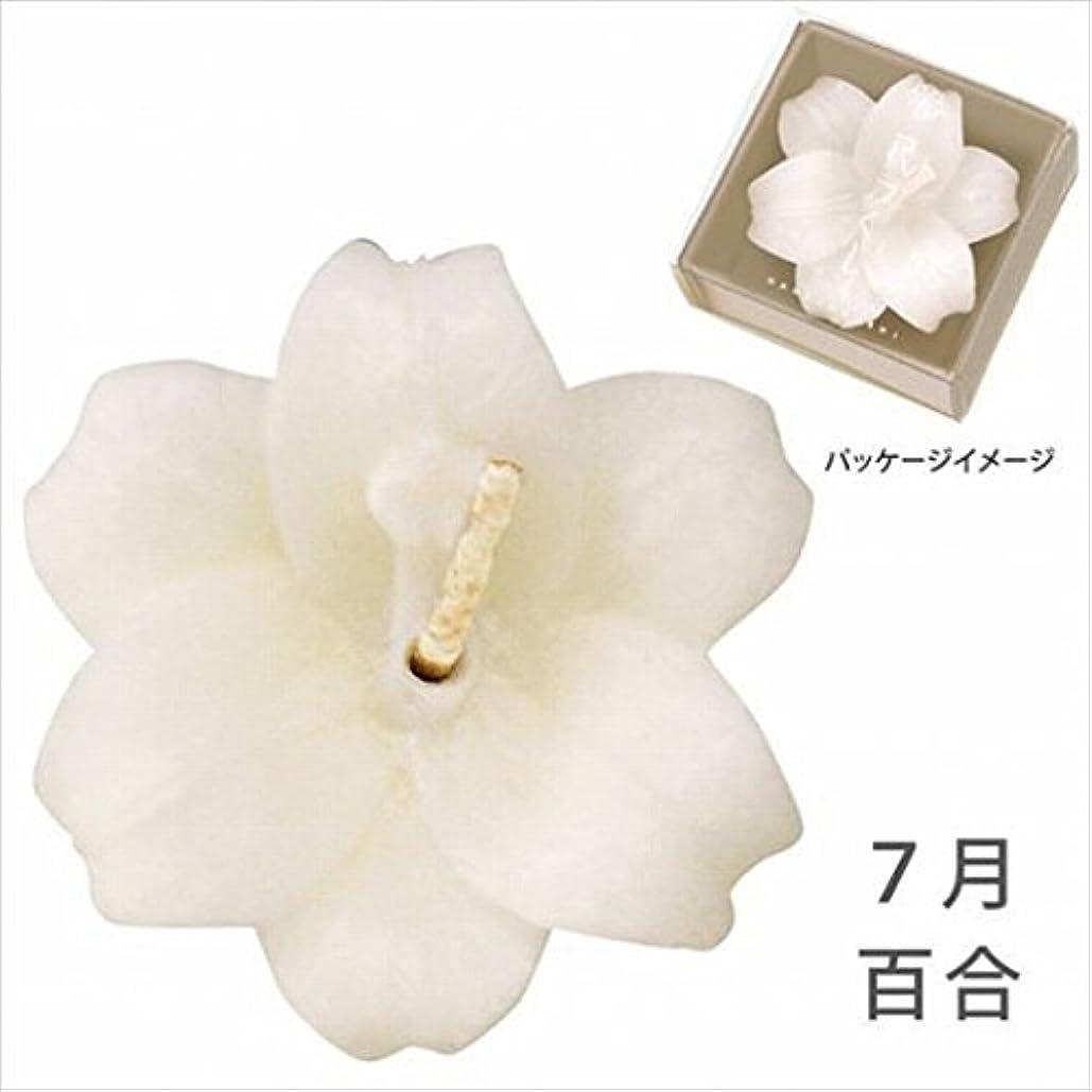 に対応するビバ磨かれたカメヤマキャンドル(kameyama candle) 花づくし(植物性) 百合 「 百合(7月) 」 キャンドル
