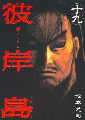 彼岸島(19) (ヤングマガジンコミックス)