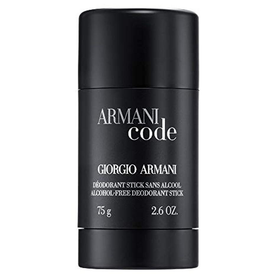 歌詞挑む不安ジョルジオ アルマーニ コードプールオム デオスティック 75g ジョルジオ アルマーニ GIORGIO ARMANI