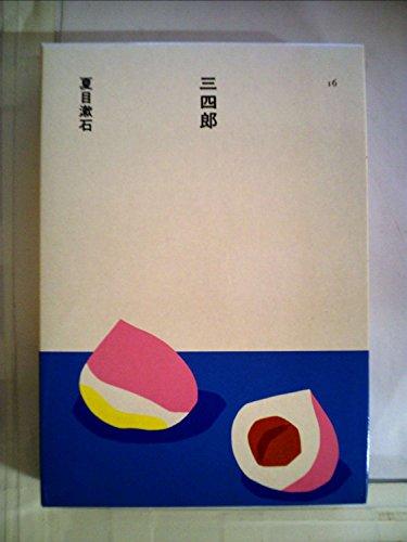 三四郎 (1985年) (日本の文学〈16〉)