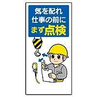 336-03 安全標語標識 気を配れ仕事の前にまず点検