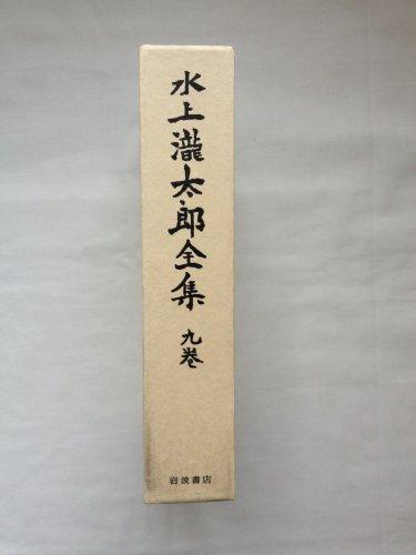 水上瀧太郎全集9巻~貝殻追放1