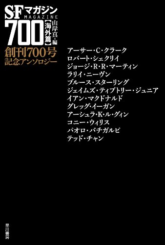 SFマガジン700【海外篇】 (ハヤカワ文庫SF)