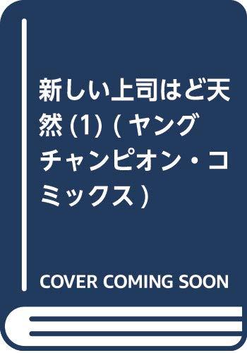 新しい上司はど天然(1) (ヤングチャンピオン・コミックス)