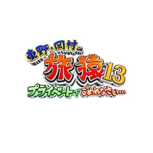 【Amazon.co.jp限定】東野・岡村の旅猿13 プライベートでごめんなさい… ウド鈴木おすすめ山形の旅 プレミアム完全版(ポストカード付) [DVD]