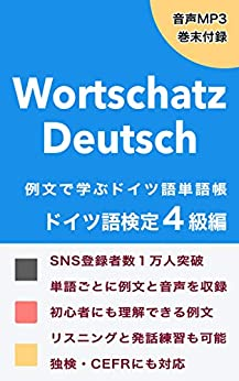 [JAT LLP]の【音声付】例文で学ぶドイツ語単語帳 - ドイツ語検定4級編 (独検)