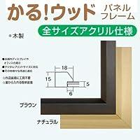 UVカットアクリル使用(厚み1.8mm),ポスターフレーム.木製.サイズB3 ナチュラル、ブラウン (ブラウン)