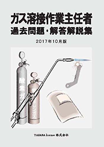 ガス溶接作業主任者 過去問題・解答解説集 2017年10月版