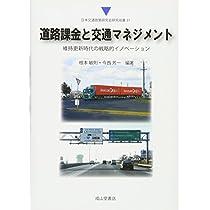 道路課金と交通マネジメント―維持更新時代の戦略的イノベーション (日本交通政策研究会研究双書)