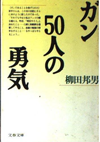ガン50人の勇気 (文春文庫)の詳細を見る