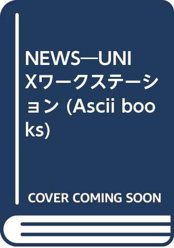 NEWS―UNIXワークステーション (Ascii books)の詳細を見る