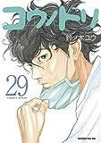コウノドリ(29) (モーニングコミックス)