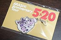 紫 松本潤 名古屋 第2弾 会場限定チャーム ARASHI 嵐 Anniversary Tour 5×20 コンサートグッズ 5x20 紫色 AC395