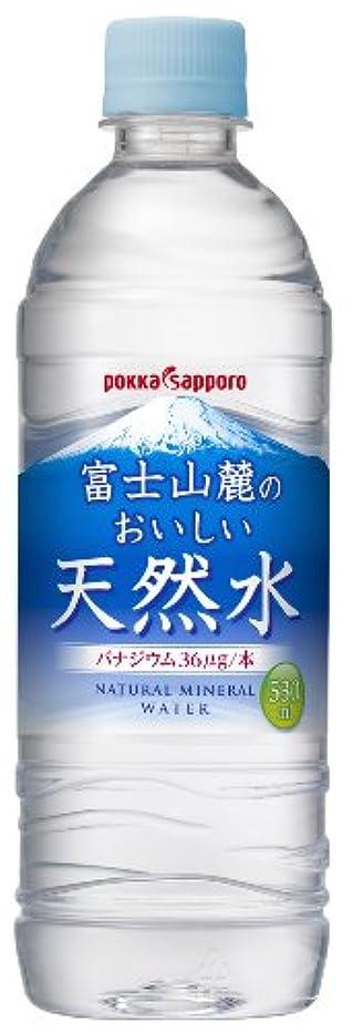 爪確かな十分にポッカサッポロ 富士山麓のおいしい天然水 530ml×24本