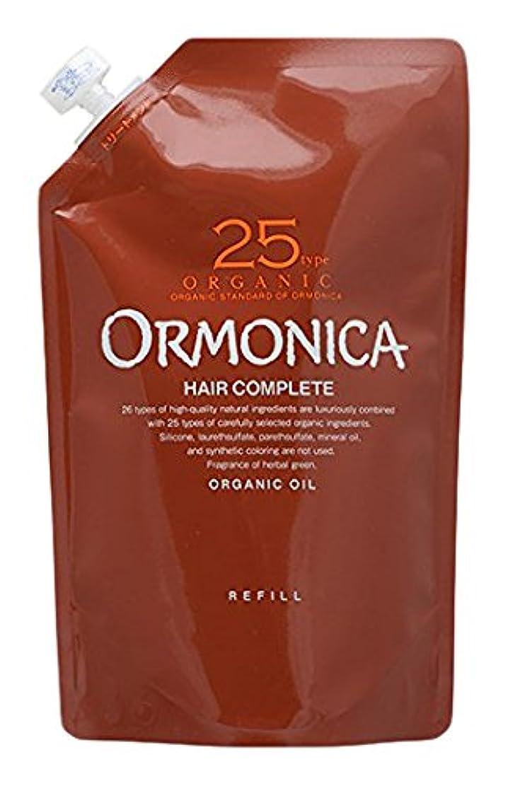 無効農業の中オルモニカ ヘアコンプリート 詰め替え 400ml
