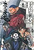 るろうに剣心完全版 17―明治剣客浪漫譚 (ジャンプコミックス)