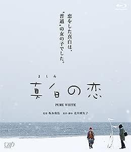 真白の恋[Blu-ray]