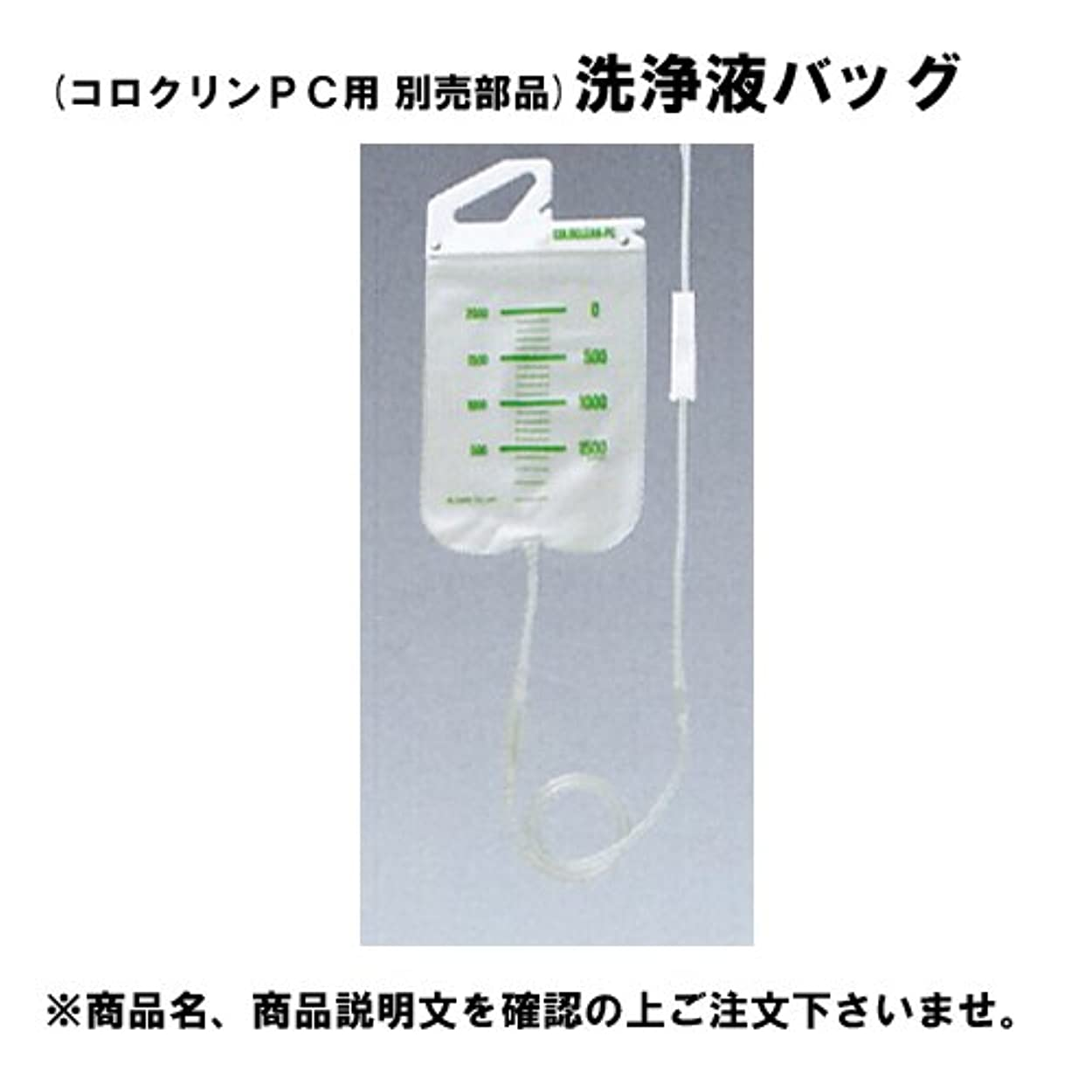 〔アルケア〕コロクリンPC用部品 洗浄液バッグ 容量2000ml(ロールクランプ付)×1個入〔品番:13411〕