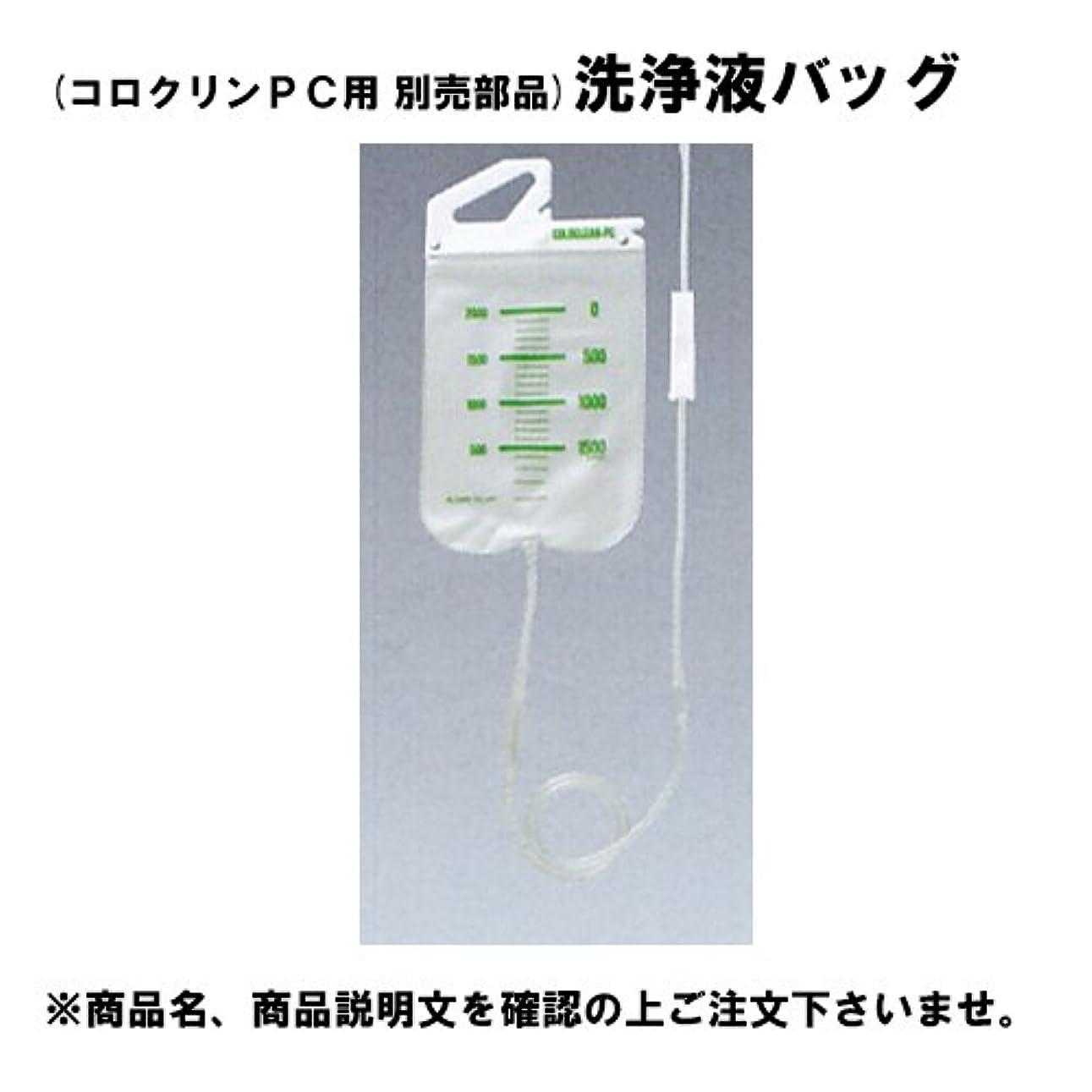 絶対のコストかんたん〔アルケア〕コロクリンPC用部品 洗浄液バッグ 容量2000ml(ロールクランプ付)×1個入〔品番:13411〕