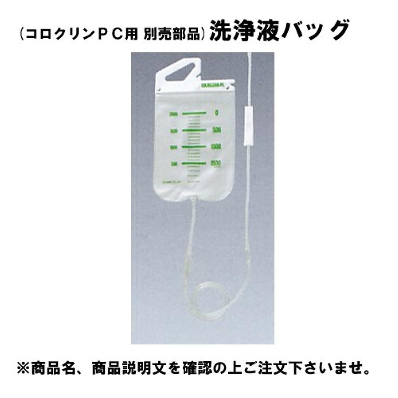 タイプ原因起こる〔アルケア〕コロクリンPC用部品 洗浄液バッグ 容量2000ml(ロールクランプ付)×1個入〔品番:13411〕