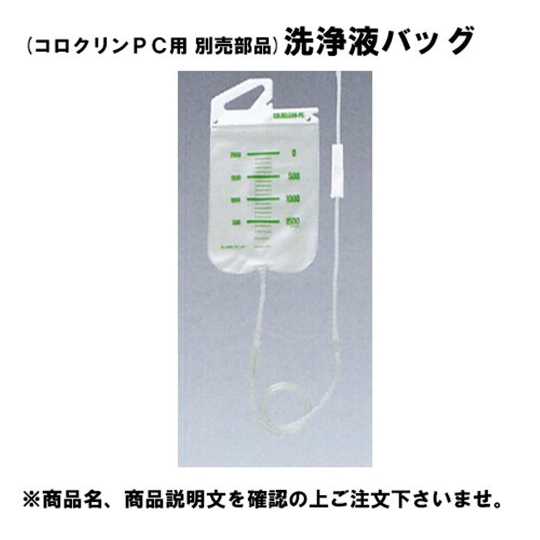 届ける設置設計図〔アルケア〕コロクリンPC用部品 洗浄液バッグ 容量2000ml(ロールクランプ付)×1個入〔品番:13411〕