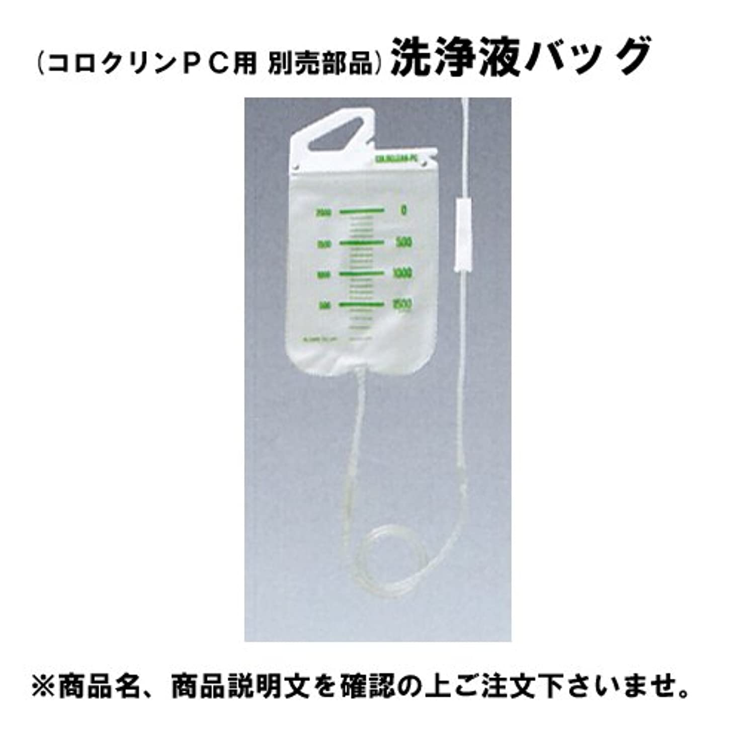 集める落胆した頻繁に〔アルケア〕コロクリンPC用部品 洗浄液バッグ 容量2000ml(ロールクランプ付)×1個入〔品番:13411〕