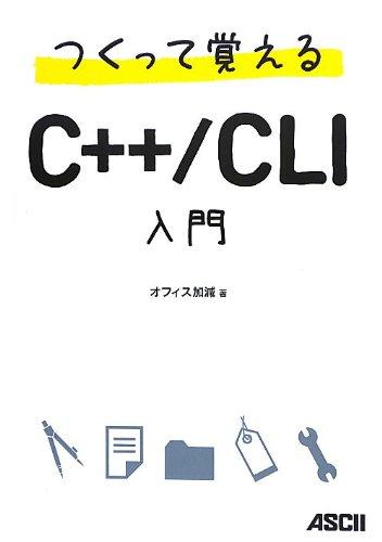 つくって覚えるC++/CLI入門の詳細を見る
